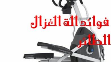Photo of فوائد الة الغزال الطائر