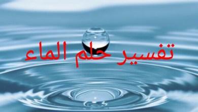 Photo of تفسير حلم الماء
