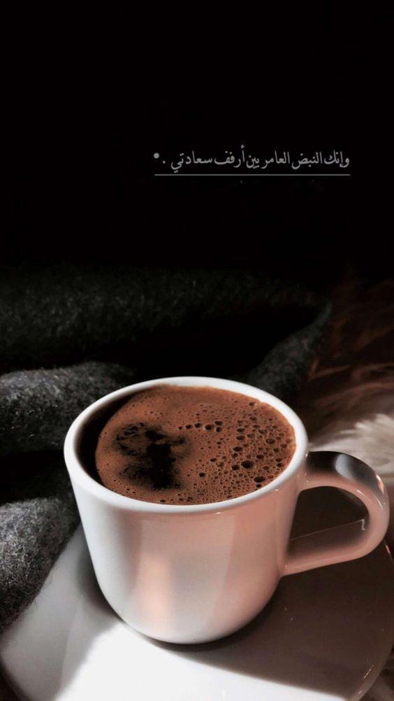 كلام جميل عن القهوة مجلة رجيم