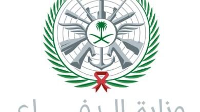 Photo of تفاصيل الوظائف التي أعلنت عنها وزارة الدفاع في أفرع القوات المسلحة