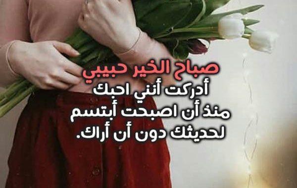 صور صباح الخير حبيبي