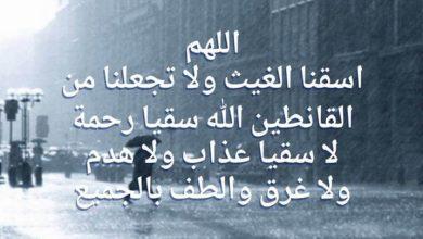 Photo of أدعيه قصيرة عن المطر