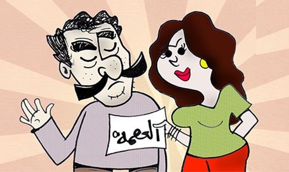 العصمة في الزواج
