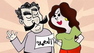 Photo of ما هو زواج العصمة
