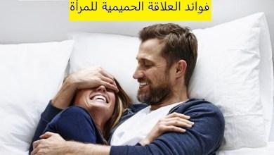 Photo of فوائد العلاقة الحميمة للمراة