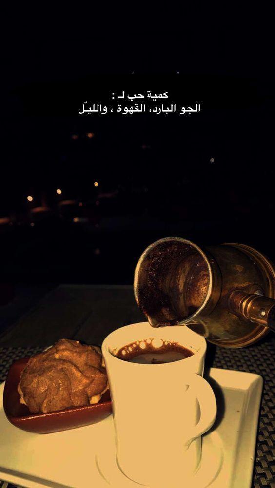 كيف اكتب قهوة عربية بالانجليزي