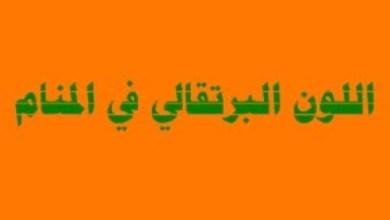 Photo of تفسير رؤية لبس الحذاء البرتقالي