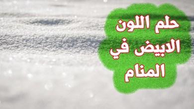 Photo of تفسير حلم اللون الابيض لابن سيرين