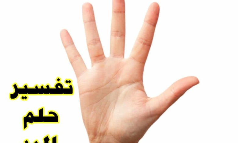Photo of تفسير حلم اليد