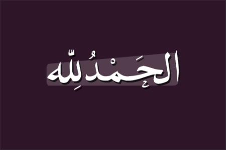 Photo of حالات واتس دينيه مميزه