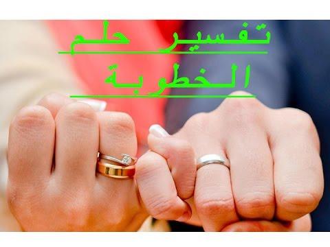 Photo of تفسير حلم الخطوبة للرجال