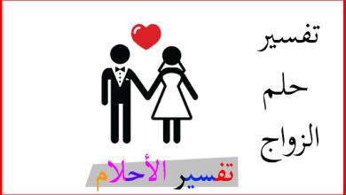 Photo of تفسير حلم الزواج من امير للمطلقه