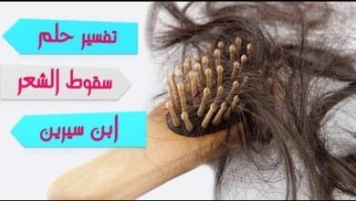 Photo of تفسير حلم كتلة شعر