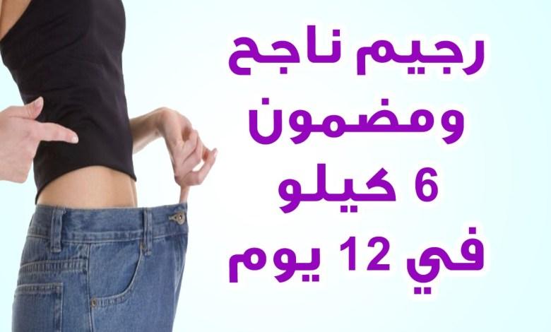 Photo of خطوات الرجيم الناجح