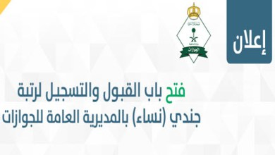 Photo of تفاصيل إعلان الجوازات لتوفر وظائف نسائية لتربة جندي وتحديد موعد التقديم