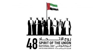 Photo of عبارات عن اليوم الوطني الإماراتي 48 الموافق 2 ديسمبر 2019