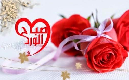 كلمات صباح الخير رسائل صباح الخير مجلة رجيم