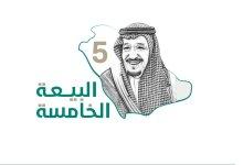 Photo of إذاعة مدرسية ومقدمة عن البيعة الخامسة للملك سلمان 1441