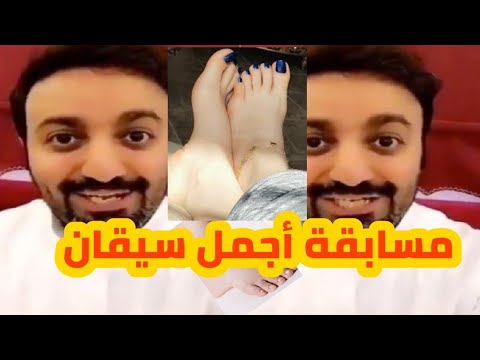 صورة صاحب مسابقة السيقان النسائية في الكويت