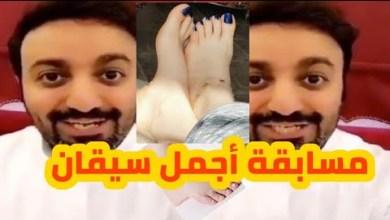 Photo of صاحب مسابقة السيقان النسائية في الكويت