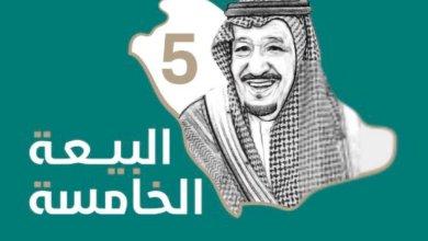 Photo of عبارات عن الملك سلمان للإذاعة بمناسبة البيعة الخامسة