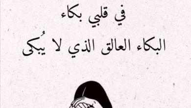 Photo of مقولات حزينه جداً