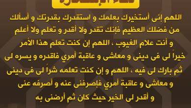 Photo of دعاء الاستخارة , دعاء صلاة الاستخارة الصحيح