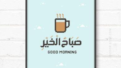 Photo of صباحيات ، صباح الخير