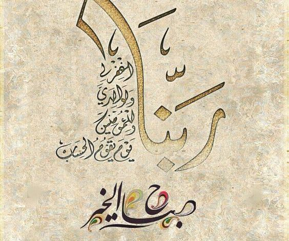 Photo of رسائل واتس اب صباحيه دينيه