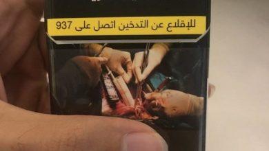 Photo of صور علب السجائر الجديدة الموحدة وانتهاء المهلة الممنوحة للشركات