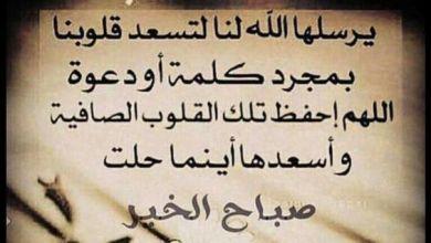 Photo of صباح الخير للاصدقاء بالصور