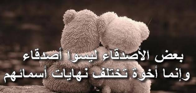 Photo of عبارات وكلام قصير عن الاصدقاء