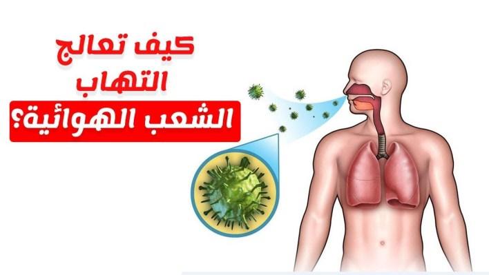 علاج التهاب الشعب الهوائية بالاعشاب .