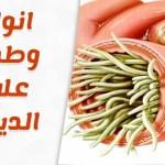 علاج الديدان بالاعشاب