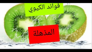 Photo of فوائد الكيوي