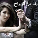الخوف من الزواج