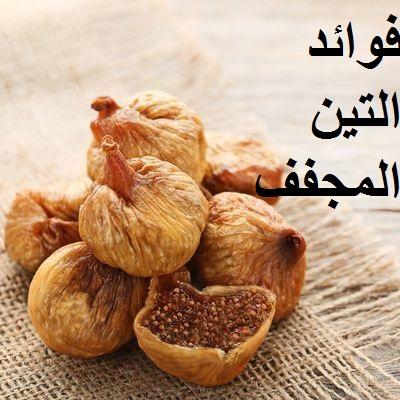 Photo of فوائد التين المجفف