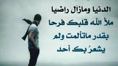 Photo of شعر عن الحزن والضيق