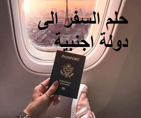 Photo of تفسير حلم السفر الى دولة اجنبية