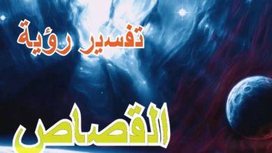 Photo of تفسير حلم القصاص في المنام