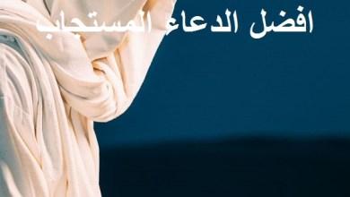 Photo of افضل الدعاء المستجاب