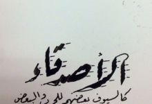 Photo of شعر قصير عن الصديق