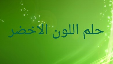 Photo of تفسير حلم اللون الاخضر