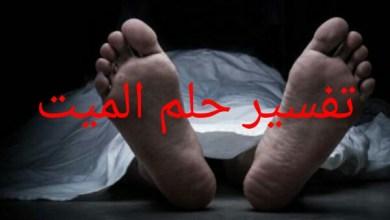 Photo of تفسير حلم الميت