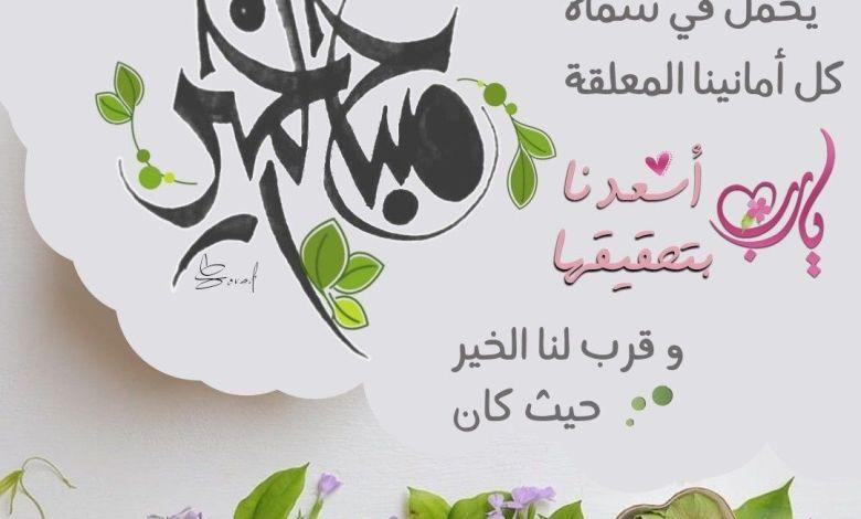 Photo of دعاء صباح الخير