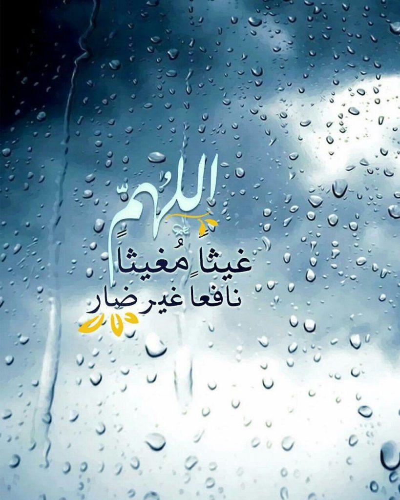 أجمل أدعية المطر