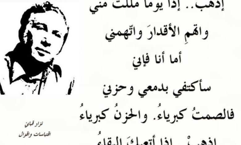 Photo of ابيات شعر حزين , اقوى شعر حزين مؤثر عن الفراق