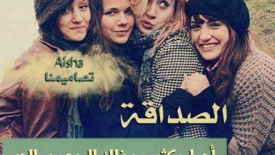 Photo of اجمل كلمات عن الصداقة , صور اجمل العبارات عن الصداقة