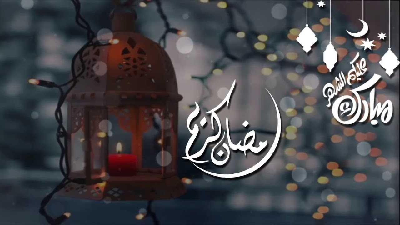 مبارك عليكم الشهر رمضان كريم