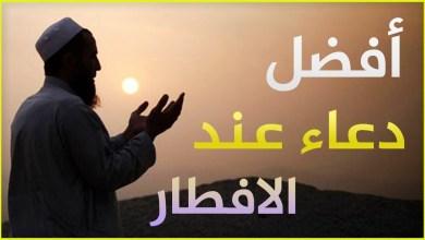 Photo of دعاء قبل الافطار , اجمل الادعية التى تقال